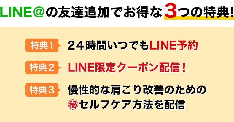 LINE@の友達追加でお得な3つの特典!24時間いつでもLINE予約。LINE限定クーポン配信!慢性的な肩こり改善のための㊙セルフケア方法を配信